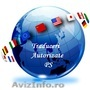 Traduceri autorizate  limba franceza